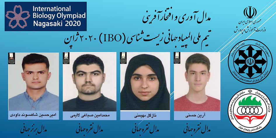 افتخار آفرینی تیم ملی المپیاد جهانی زیست شناسی IBO 2020