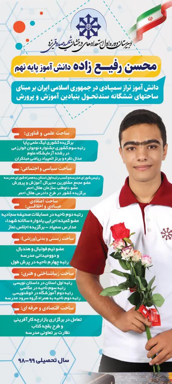 انتخاب محسن رفیع زاده به عنوان دانش آموز تراز سمپادی