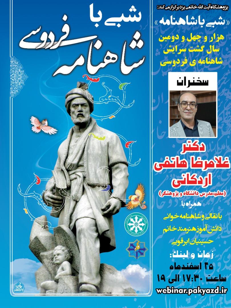 وبینار شبی با شاهنامه فردوسی