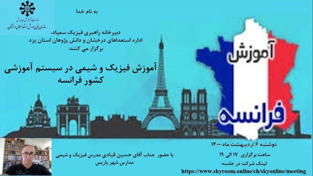 برگزاری وبینار آموزش فیزیک و شیمی در سیستم آموزشی کشور فرانسه