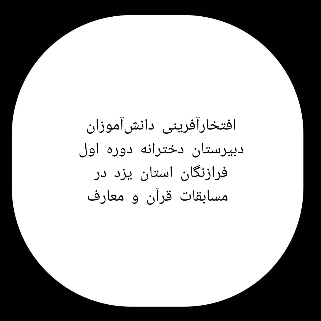 افتخار آفرینی دانشآموزان توانمند دبیرستان دخترانه فرزانگان دوره اول یزد در مسابقات قرآن و معارف